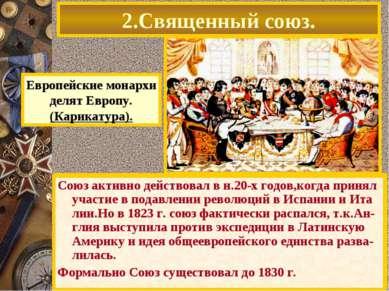 2.Священный союз. 26.09.1815 монархи России,Австрии и Пруссии заклю-чили Свящ...