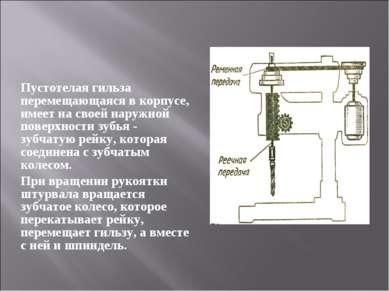 Пустотелая гильза перемещающаяся в корпусе, имеет на своей наружной поверхнос...