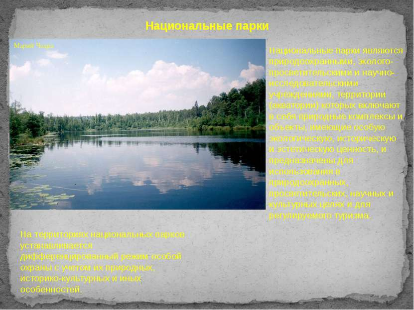 Национальные парки Национальные парки являются природоохранными, эколого-прос...