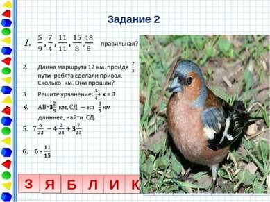 Задание 2 З Я Б 6 Л И К 8