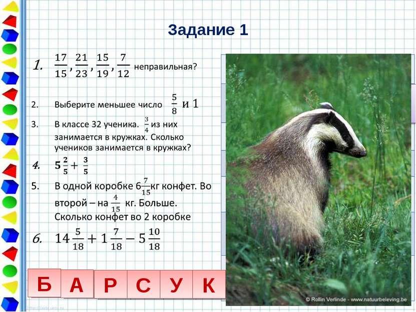 Задание 1 1 Б А 24 Р 6 С У К