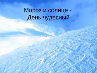 Мороз и солнце - День чудесный