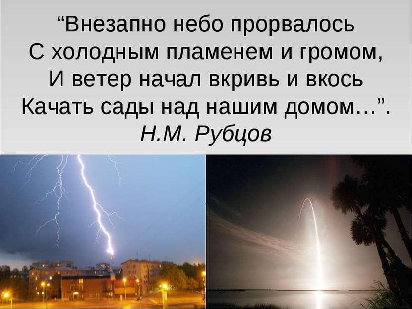 """""""Внезапно небо прорвалось С холодным пламенем и громом, И ветер начал вкривь ..."""