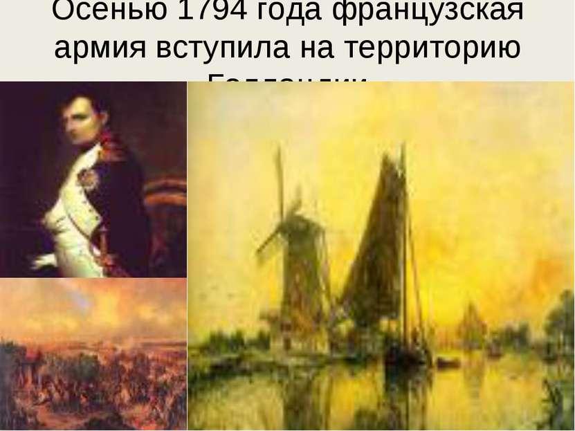 Осенью 1794 года французская армия вступила на территорию Голландии