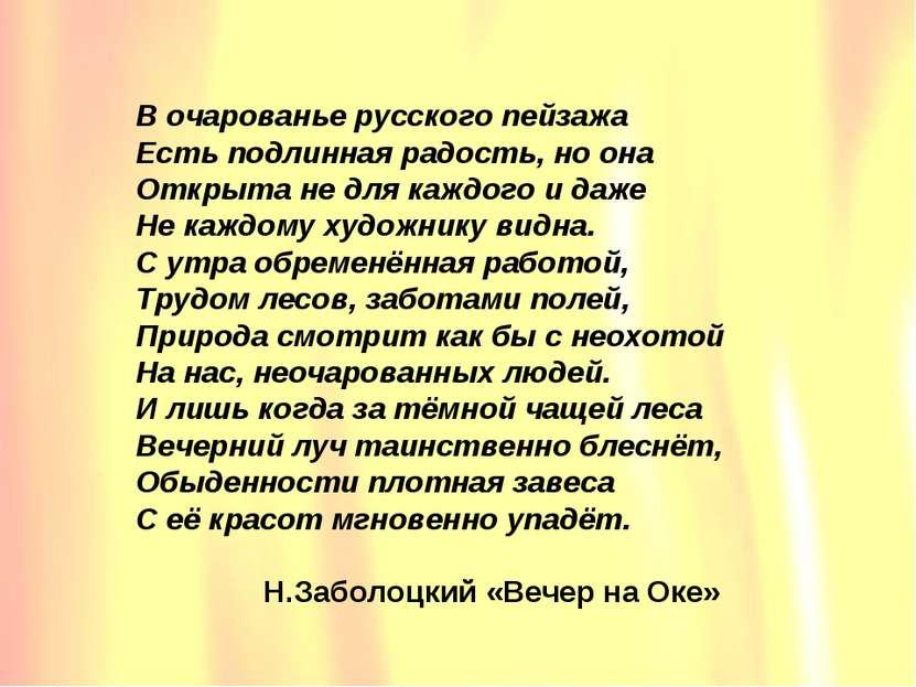 В очарованье русского пейзажа Есть подлинная радость, но она Открыта не для к...