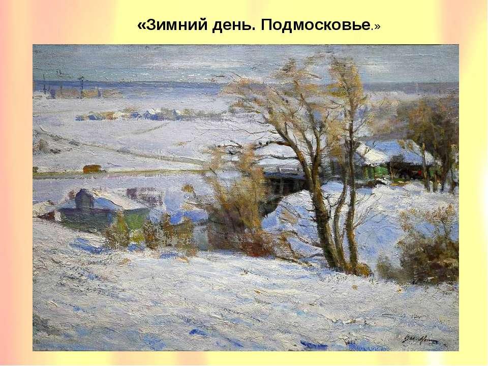«Зимний день. Подмосковье.»