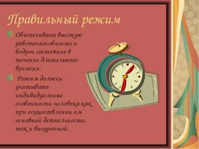 Правильный режим Обеспечивает высокую работоспособность и бодрое состояние в ...