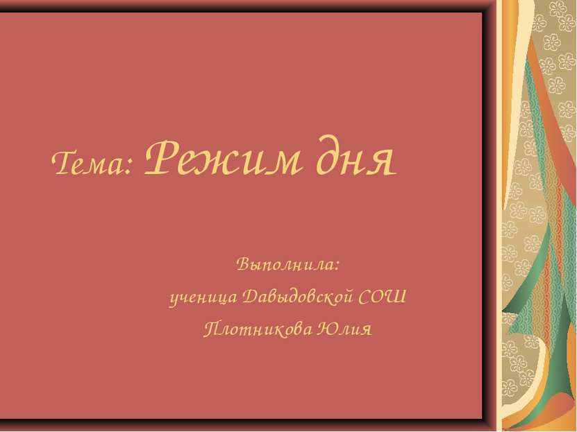 Тема: Режим дня Выполнила: ученица Давыдовской СОШ Плотникова Юлия