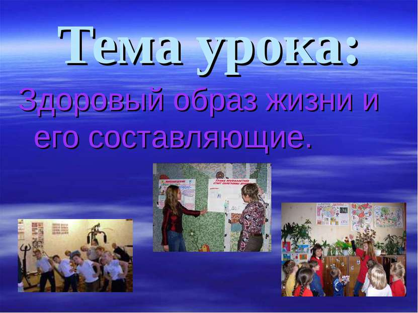 Тема урока: Здоровый образ жизни и его составляющие.
