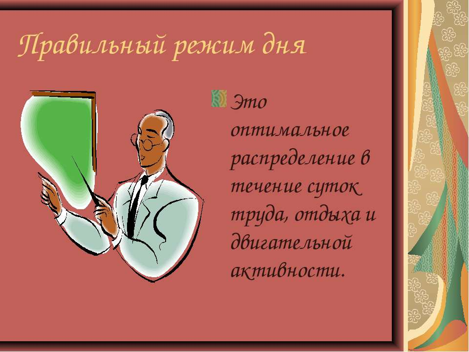 Правильный режим дня Это оптимальное распределение в течение суток труда, отд...