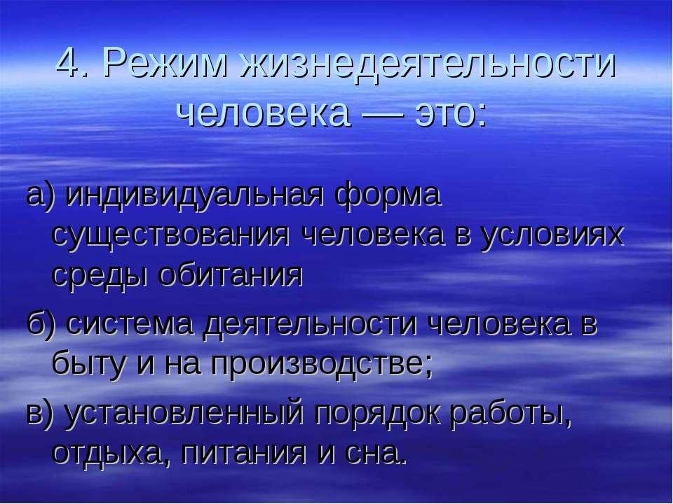 4. Режим жизнедеятельности человека — это: а) индивидуальная форма существова...