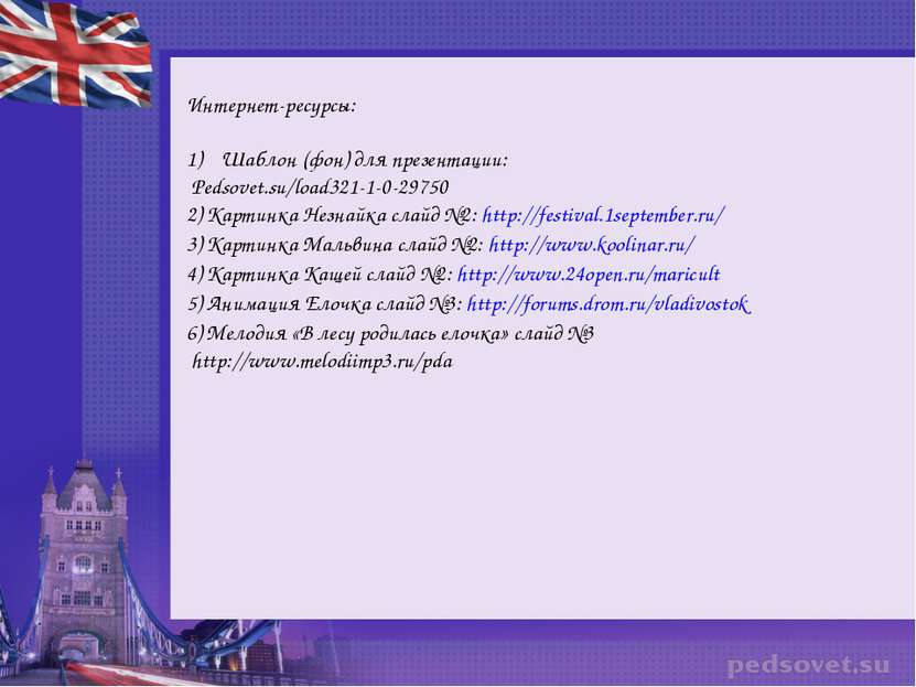Интернет-ресурсы: Шаблон (фон) для презентации: Pedsovet.su/load321-1-0-29750...