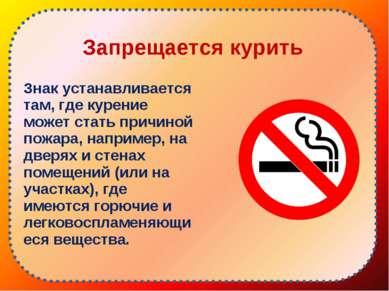 Запрещается курить Знак устанавливается там, где курение может стать причиной...