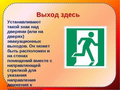 Выход здесь Устанавливают такой знак над дверями (или на дверях) эвакуационны...