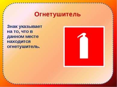 Огнетушитель Знак указывает на то, что в данном месте находится огнетушитель.