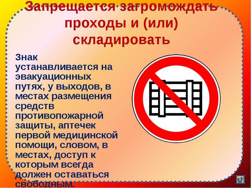 Запрещается загромождать проходы и (или) складировать Знак устанавливается на...