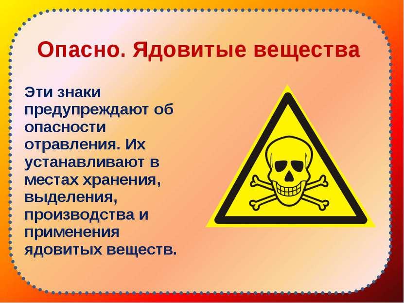 Опасно. Ядовитые вещества Эти знаки предупреждают об опасности отравления. Их...