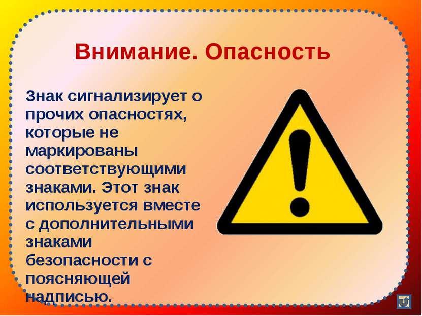 Внимание. Опасность Знак сигнализирует о прочих опасностях, которые не маркир...