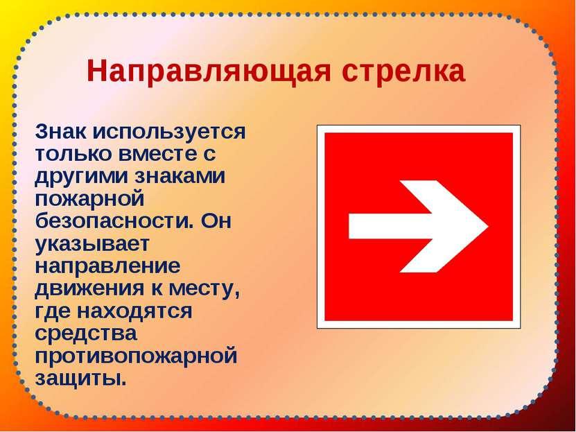 Направляющая стрелка Знак используется только вместе с другими знаками пожарн...