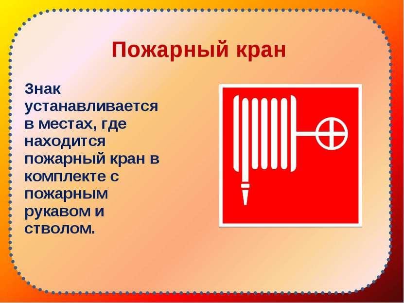 Пожарный кран Знак устанавливается в местах, где находится пожарный кран в ко...