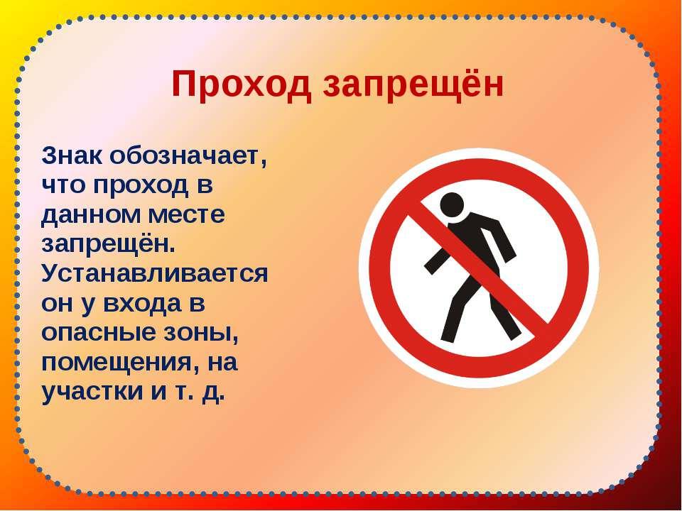 Проход запрещён Знак обозначает, что проход в данном месте запрещён. Устанавл...
