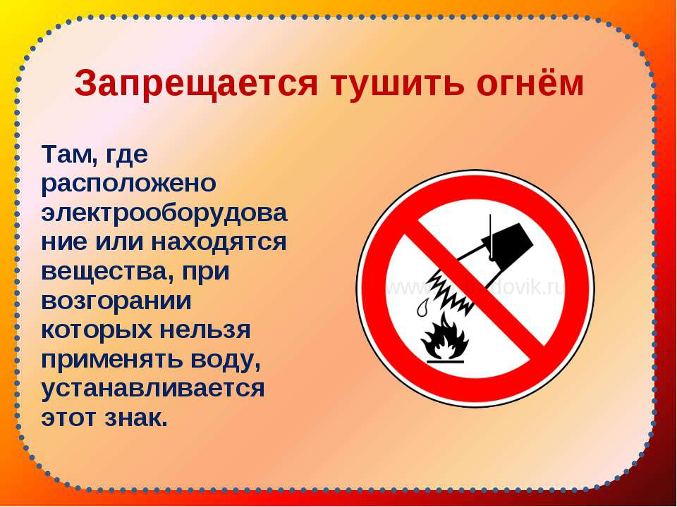 Запрещается тушить огнём Там, где расположено электрооборудование или находят...
