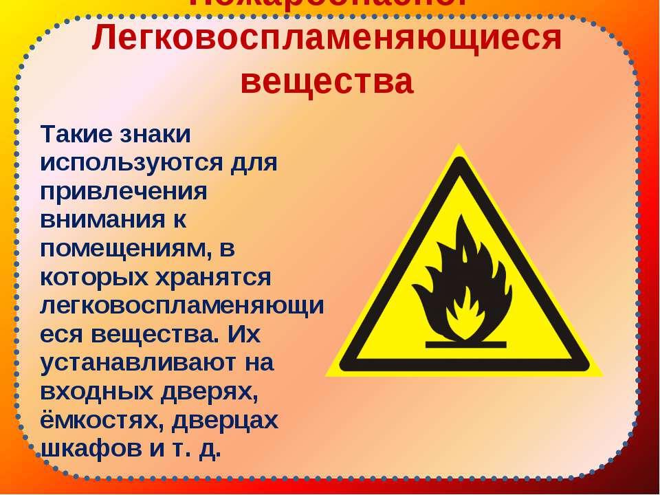 Пожароопасно. Легковоспламеняющиеся вещества Такие знаки используются для при...
