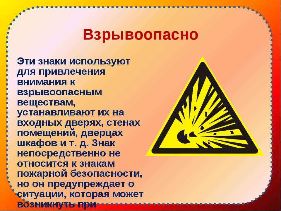Взрывоопасно Эти знаки используют для привлечения внимания к взрывоопасным ве...