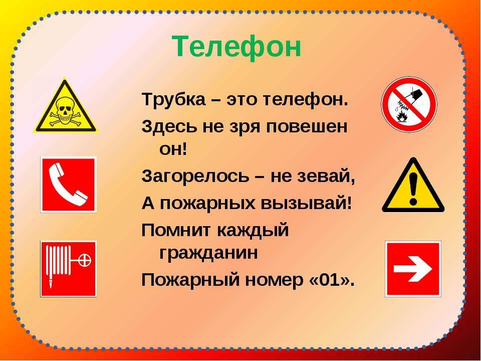 Телефон Трубка – это телефон. Здесь не зря повешен он! Загорелось – не зевай,...