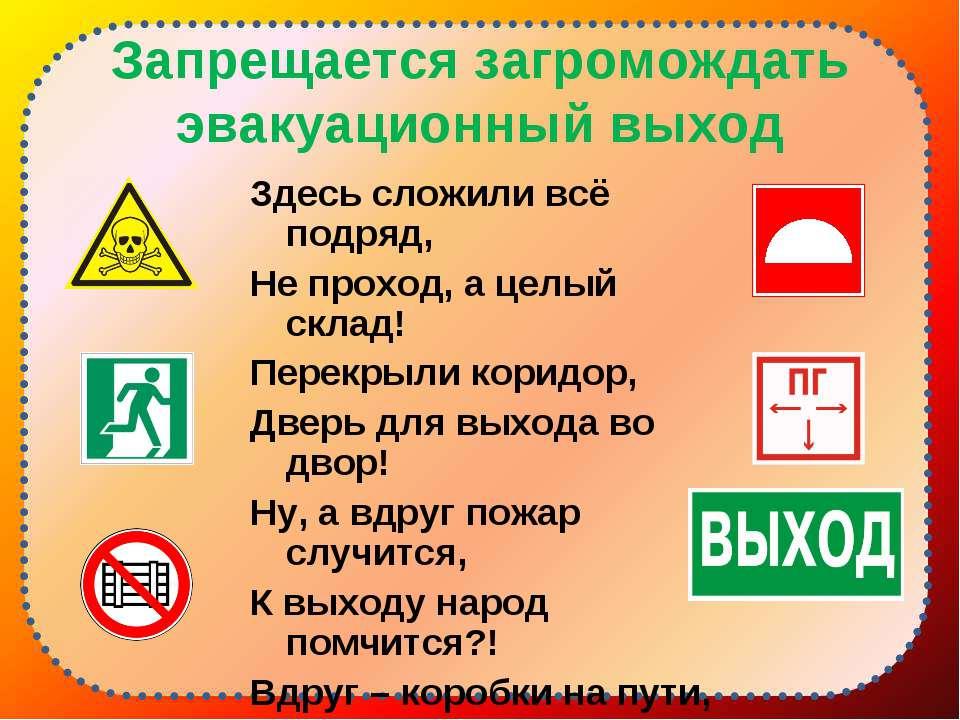Запрещается загромождать эвакуационный выход Здесь сложили всё подряд, Не про...