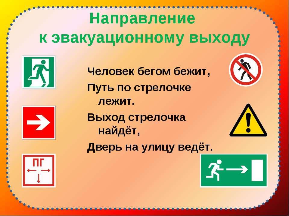 Направление к эвакуационному выходу Человек бегом бежит, Путь по стрелочке ле...