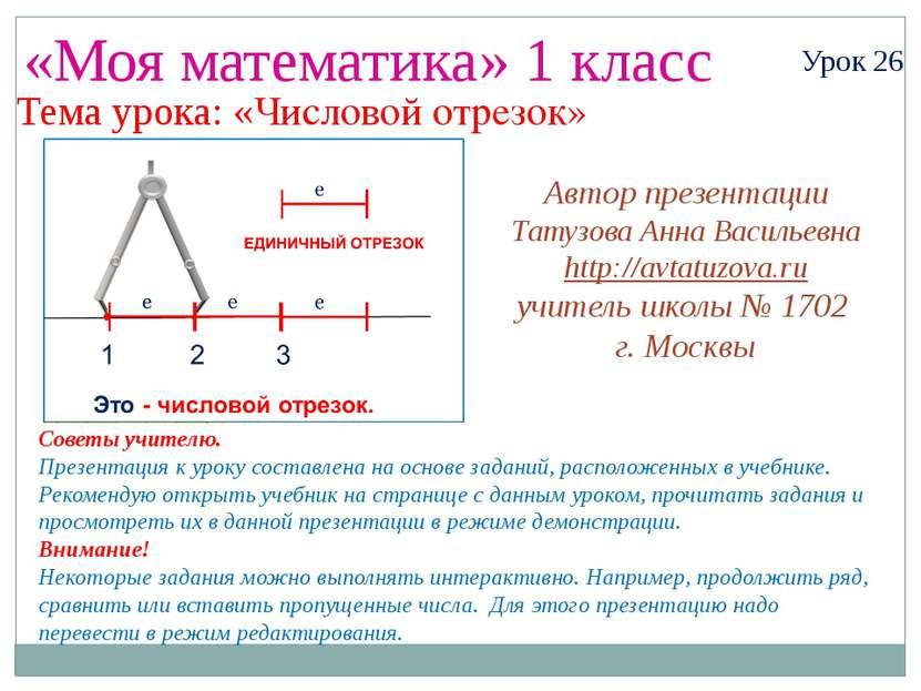«Моя математика» 1 класс Урок 26 Тема урока: «Числовой отрезок» Советы учител...