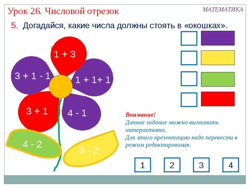 5. Догадайся, какие числа должны стоять в «окошках». 3 + 1 - 1 3 + 1 1 + 3 1 ...