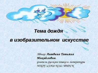Автор: Литвина Татьяна Михайловна, учитель русского языка и литературы МКОУ «...
