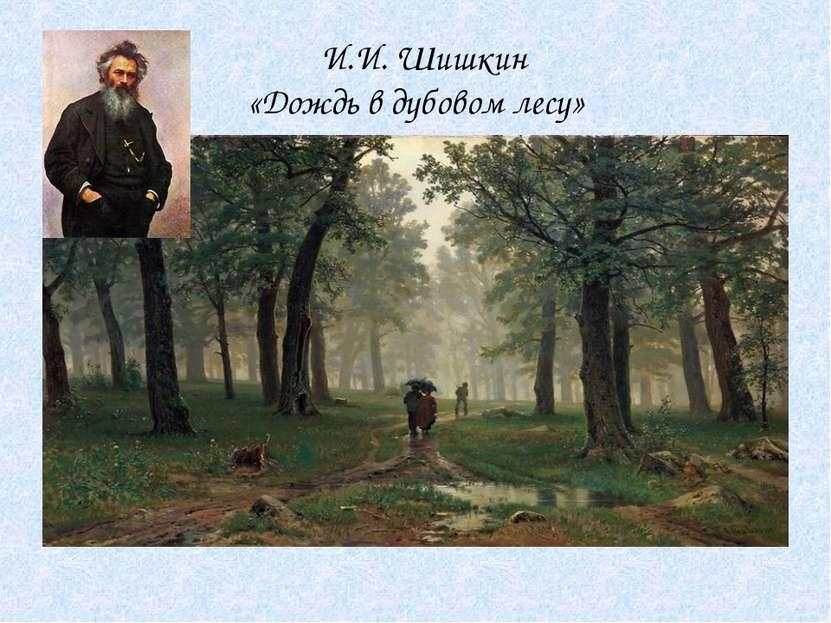 И.И. Шишкин «Дождь в дубовом лесу»