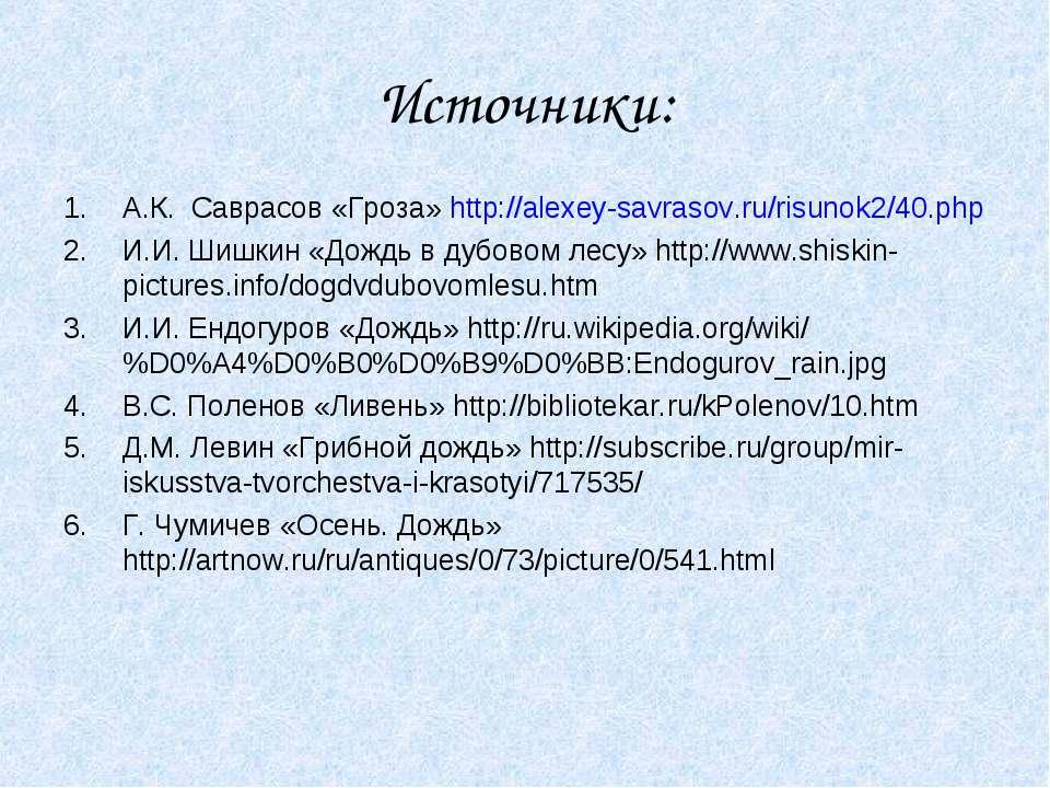 Источники: А.К. Саврасов «Гроза» http://alexey-savrasov.ru/risunok2/40.php И....