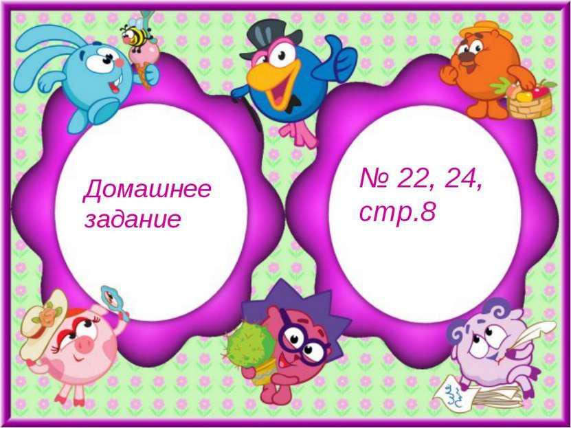 № 22, 24, стр.8 Домашнее задание