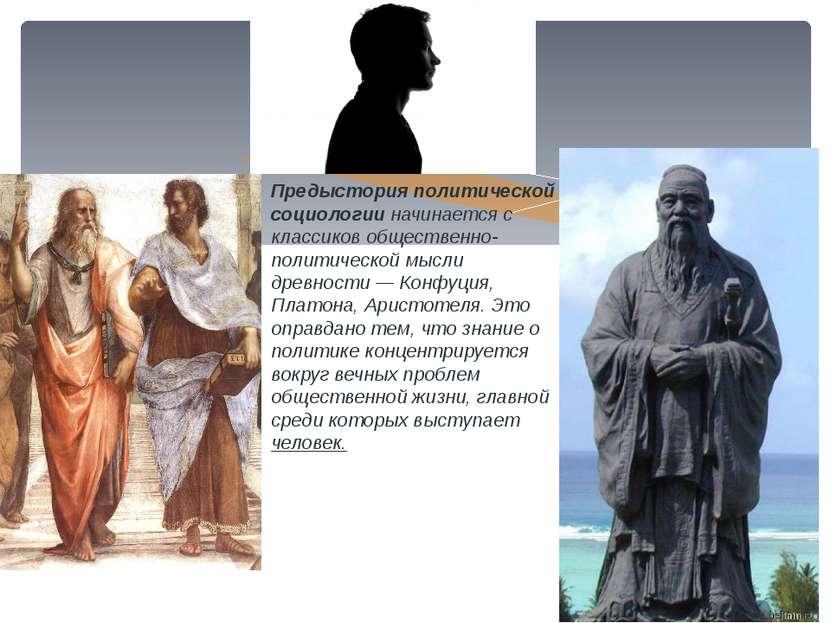 Предыстория политической социологии начинается с классиков общественно-полити...