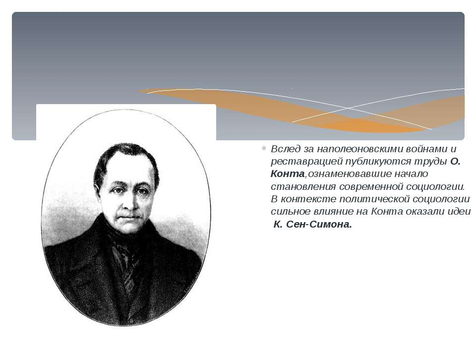 Вслед за наполеоновскими войнами и реставрацией публикуются труды О. Конта,оз...