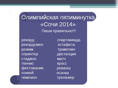Олимпийская пятиминутка «Сочи 2014» Пиши правильно!!! рекорд спартакиада реко...