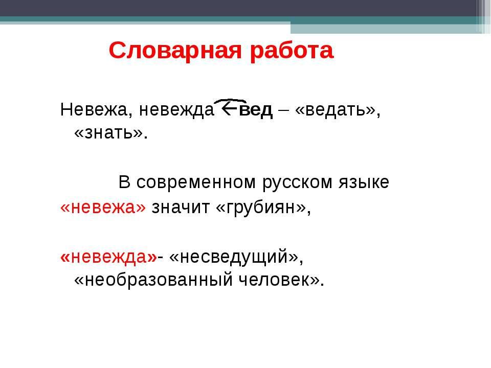 Словарная работа Невежа, невежда вед – «ведать», «знать». В современном русск...