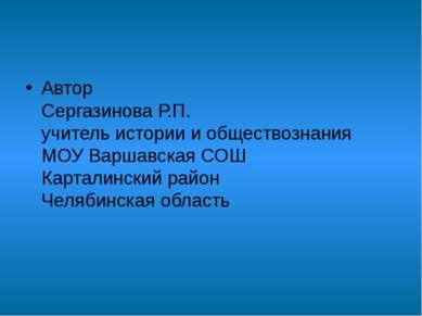 Автор Сергазинова Р.П. учитель истории и обществознания МОУ Варшавская СОШ Ка...