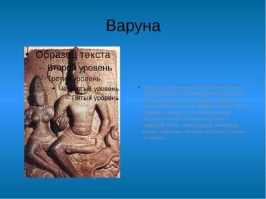 """Варуна Варуна, в древнеиндийской мифологии """"вседержитель"""", всеведущий и караю..."""