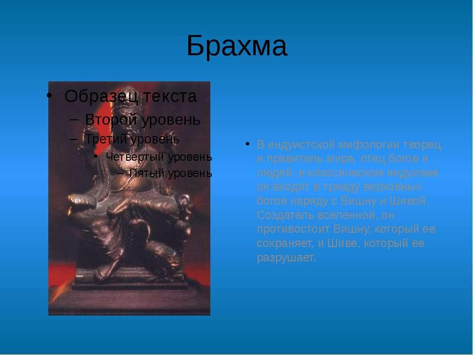Брахма В индуистской мифологии творец и правитель мира, отец богов и людей; в...