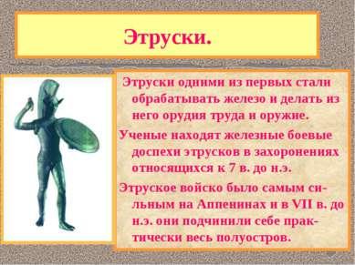Этруски. Одним из самых загадочных народов в истории были древнейшие жители А...