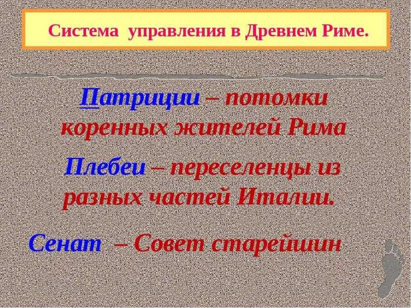 Система управления в Древнем Риме. Патриции – потомки коренных жителей Рима П...