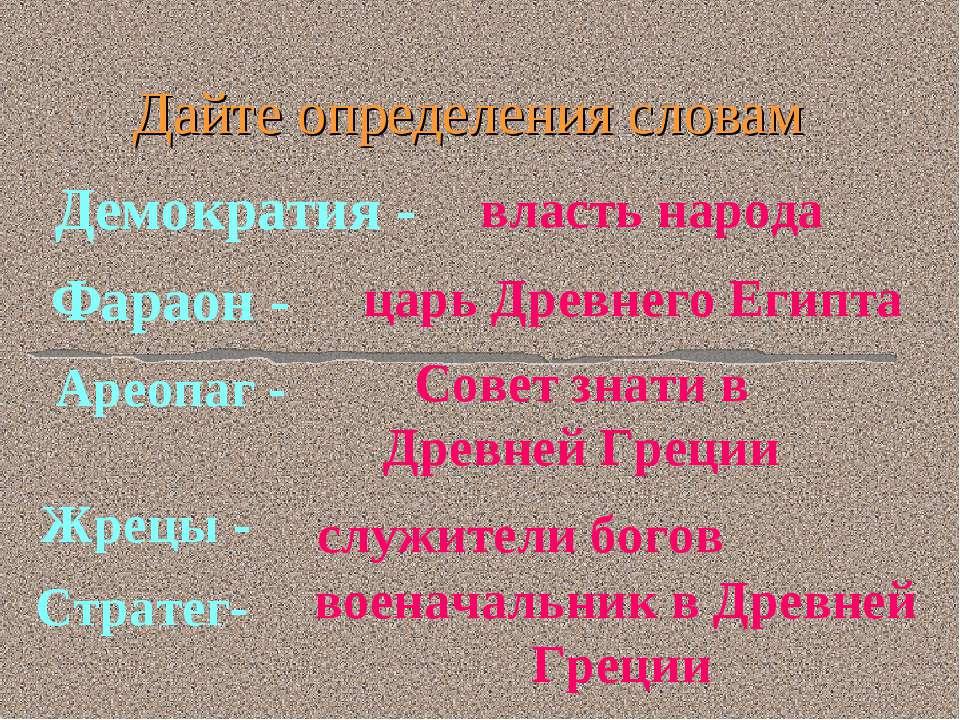 Дайте определения словам Демократия - Фараон - Ареопаг - Стратег- Жрецы - вла...