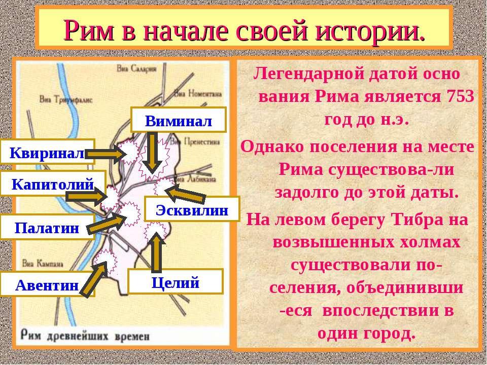 Рим в начале своей истории. Легендарной датой осно вания Рима является 753 го...