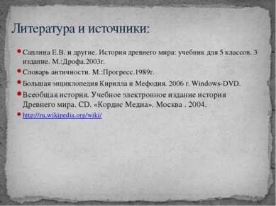 Саплина Е.В. и другие. История древнего мира: учебник для 5 классов. 3 издани...