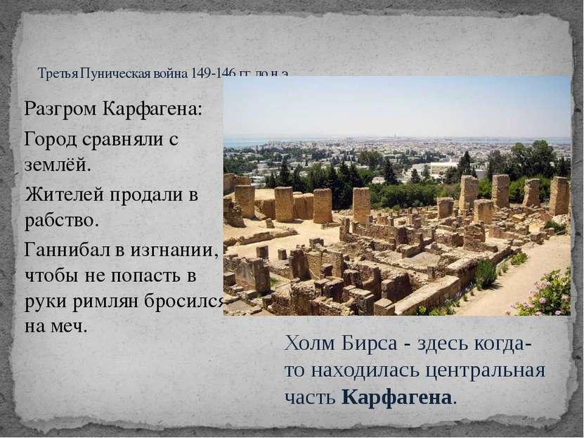 Разгром Карфагена: Город сравняли с землёй. Жителей продали в рабство. Ганниб...